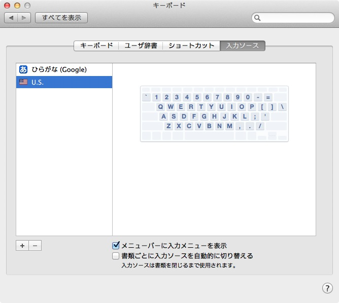 mac_input_source_2