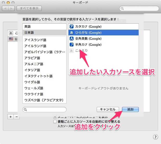 mac_input_source_3