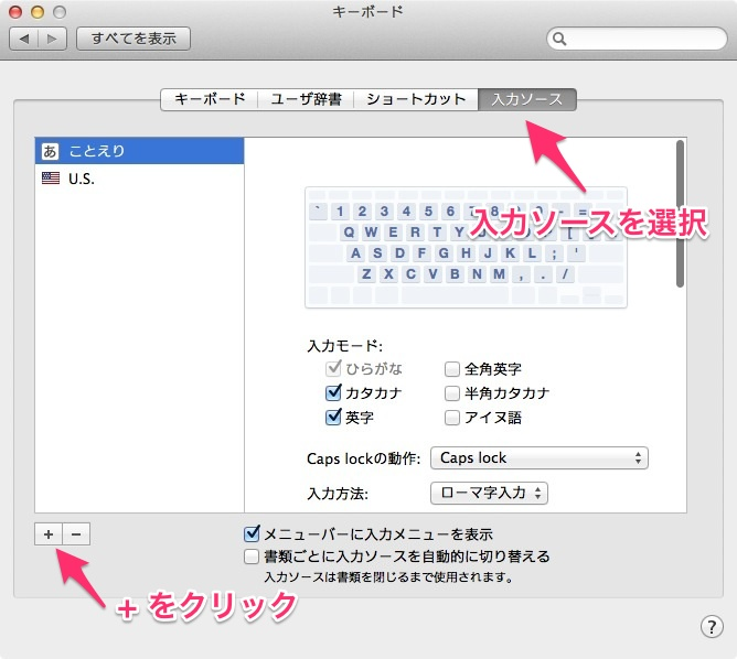 mac_input_source_4