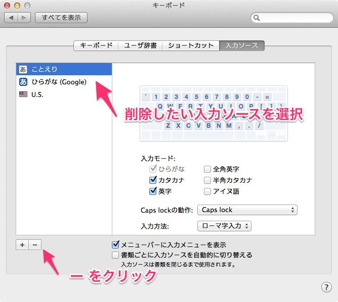 mac_input_source_5
