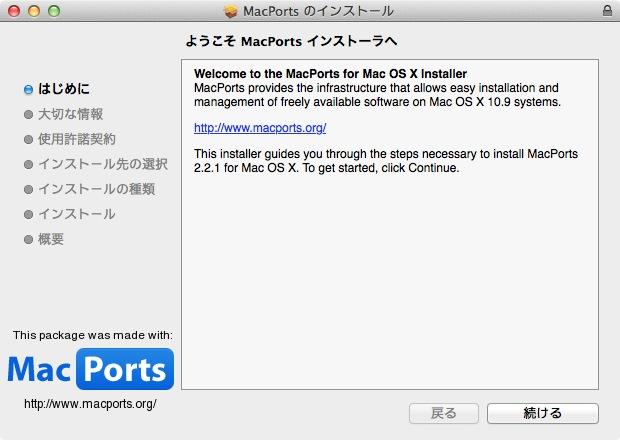 macports_install