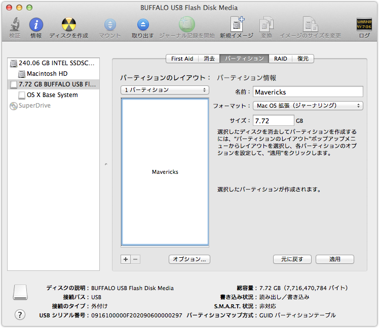 mavericks_install_media