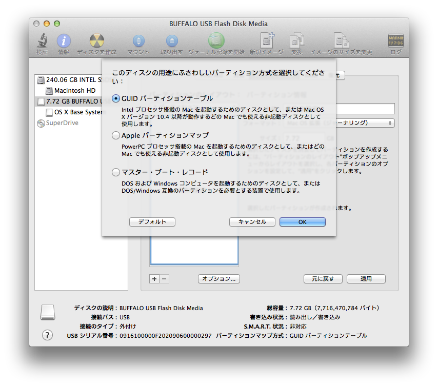 mavericks_install_media_2